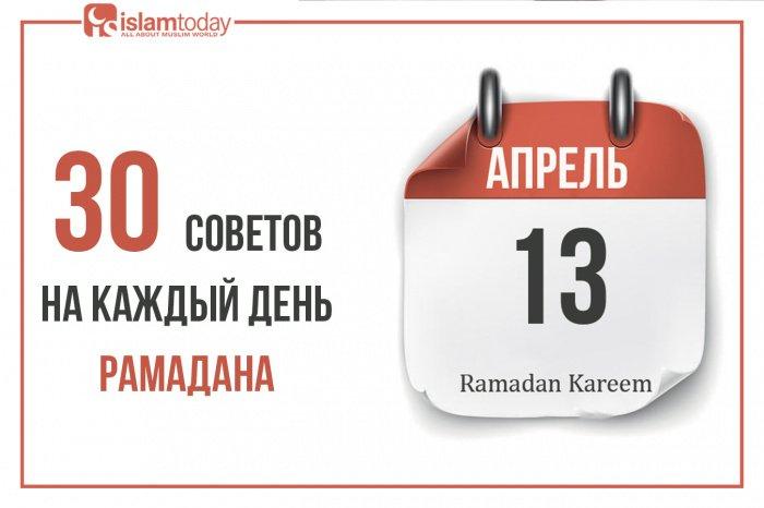 30 советов на Рамадан (Источник фото: freepik.com).