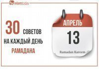 9 дней до Рамадана: 30 советов на каждый день