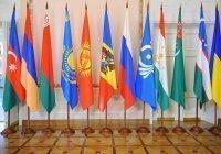 Главы МИД СНГ проведут очное заседание в Москве