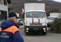 Россия направила помощь в Карабах на $15 млн
