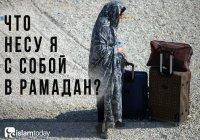 10 дней до Рамадана: с каким багажом я вхожу в благословенный пост?