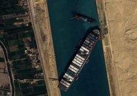 Египет ожидает компенсации в $1 млрд за блокировку Суэцкого канала