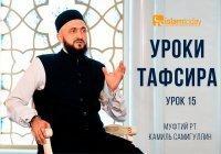 Уроки тафсира от муфтия Камиля хазрата Самигуллина. Урок 15