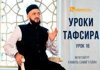Уроки тафсира от муфтия Камиля хазрата Самигуллина. Урок 16