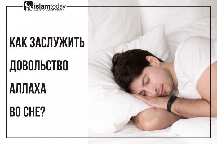 Как заслужить довольство Аллаха во сне? (Источник фото: freepik.com).
