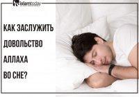 Адабы сна: когда распределяется ризк Аллаха