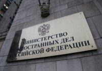 В МИД РФ прокомментировали аресты чиновников в Иордании