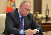 Путин подписал закон о переаттестации духовенства