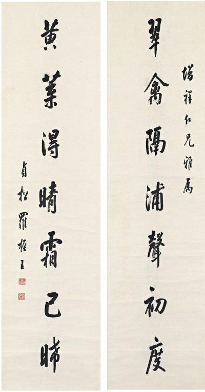 Калиграфия Ю Юэ (1821-1907) (Источник фото: google.com).