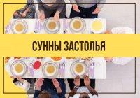 Следуем сунне: адабы еды