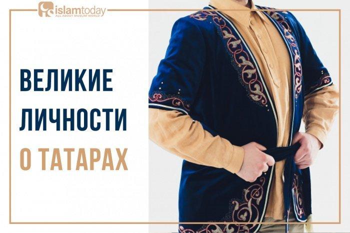 Великие личности о татарах (Источник фото: freepik.com).