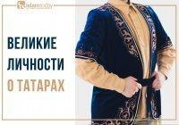Народ земледельческий: что писали о татарах выдающиеся иностранцы