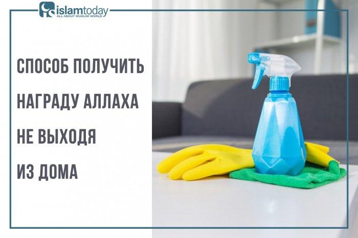 Можно ли получить награду от Аллаха за уборку собственного дома? (Источник фото: freepik.com).