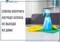 10 лайфхаков как превратить уборку в поклонение