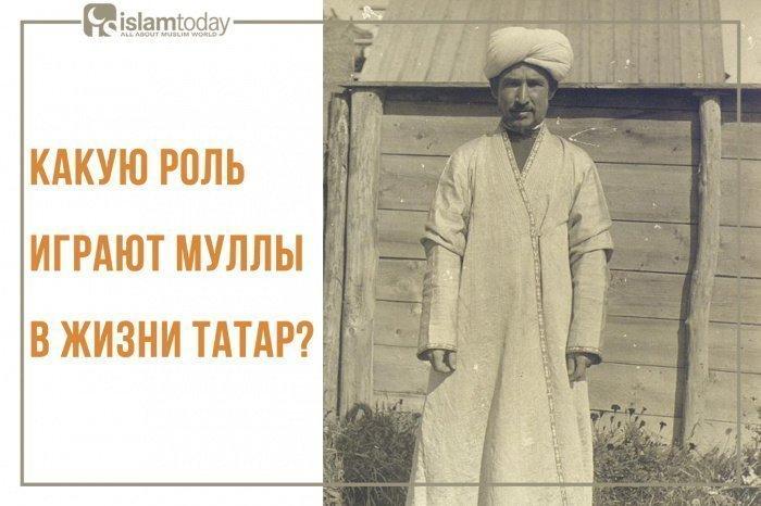 Мулла в жизни татар (Источник фото: фонды МАЭ).