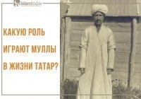 Татарские муллы глазами русских миссионеров