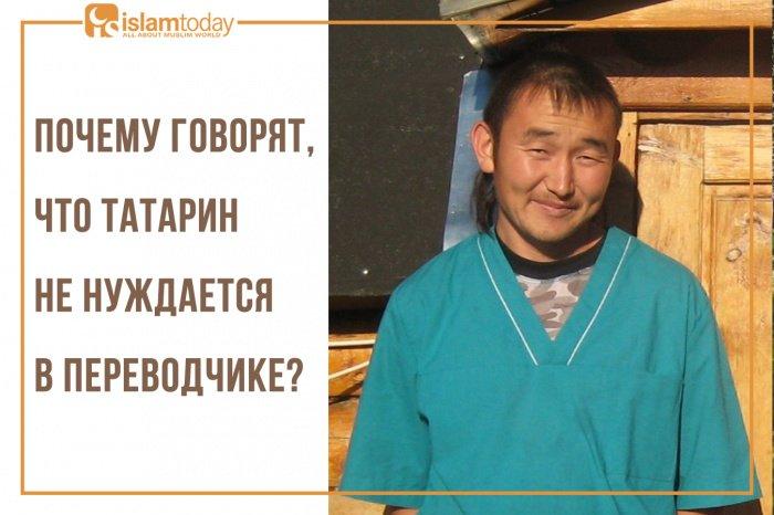 Два Айдара, или татарин в переводчике не нуждается