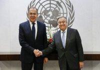 Лавров оценил усилия ООН по урегулированию конфликтов в мире