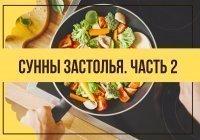 Адабы еды: с чего следует начинать прием пищи по сунне