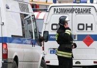 В Москве заминировали сразу 3 тысячи объектов