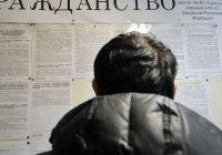 Жители России стали хуже относиться к мигрантам