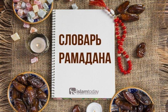 Словарь терминов, связанных со священным месяцем (Источник фото: freepik.com).