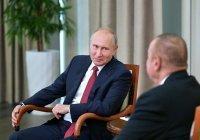 Путин и Алиев обсудили Карабах