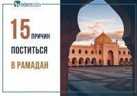 4 дня до Рамадана: 15 причин поститься