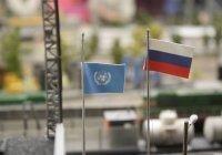 Россия внесла в бюджет ООН более $86 млн