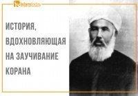«Выучить Коран наизусть легко, сложно потом хранить его в своей памяти»