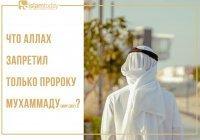 Женитьба на христианке: что Аллах запрещал только пророку Мухаммаду ﷺ