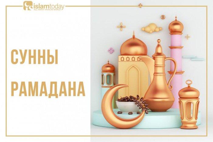 Сунны Рамадана (Источник фото: freepik.com).