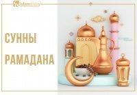 От сухура до ифтара: сунны Рамадана