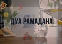 Видео дня: главные дуа Рамадана