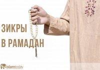 Поклонение: зикры в Рамадан