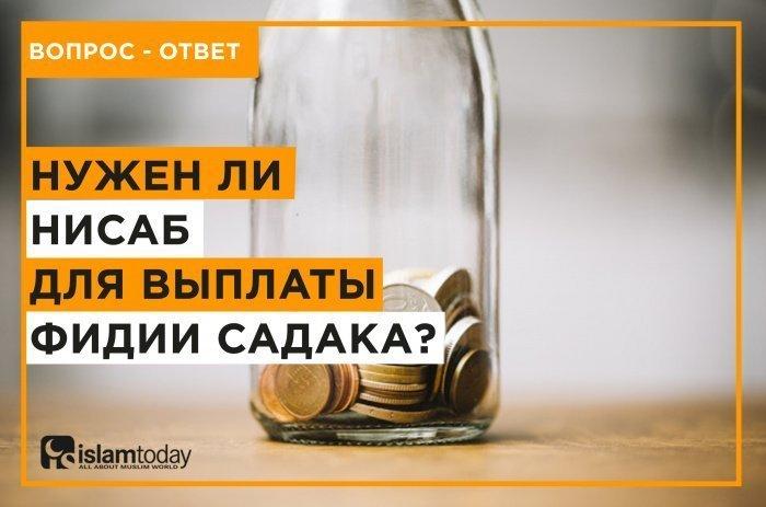 Нужен ли нисаб для выплаты фидии садака? (Источник фото: freepik.com).