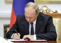 Путин подписал распоряжение о праздновании 100-летия Ингушетии