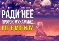 Женщина, ради которой пророк Мухаммад ﷺ лёг в могилу