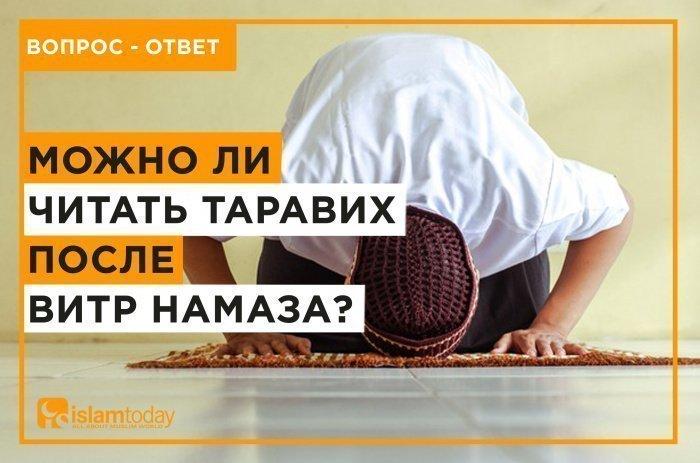 Можно ли читать таравих намаз после витра? (Источник фото: freepik.com).