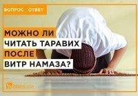 Правильно ли читать таравих после витр намаза?
