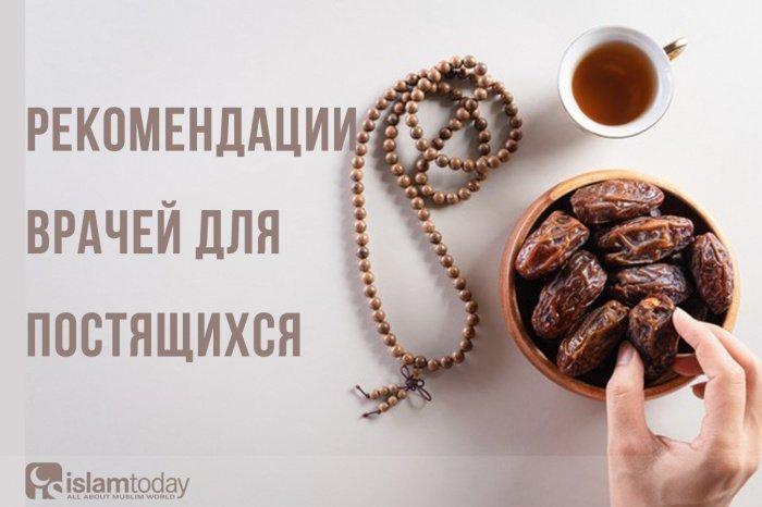 Рекомендации врачей для постящихся (Источник фото: freepik.com).