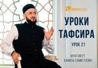 Уроки тафсира от муфтия Камиля хазрата Самигуллина. Урок 21