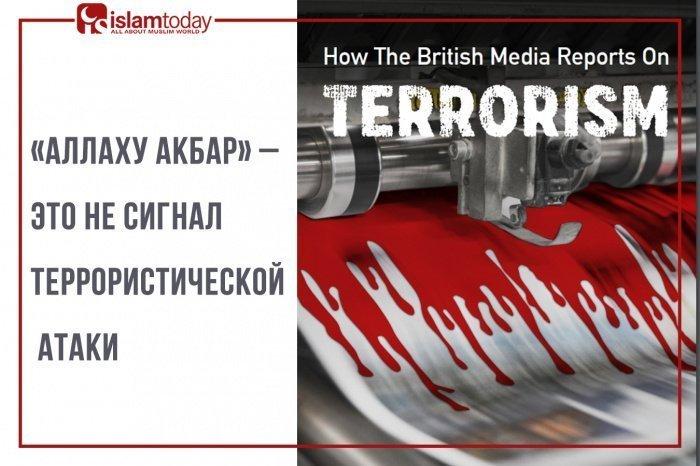«Аллаху акбар» - это не сигнал террористической атаки