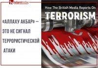 Нечистоплотность британских СМИ по отношению к мусульманам