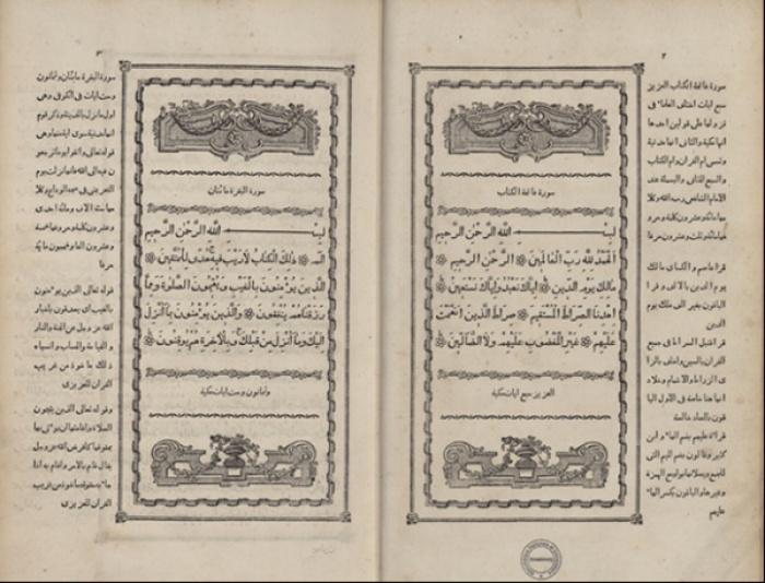 Коран, изданный в Петербурге (Источник фото: google.com).