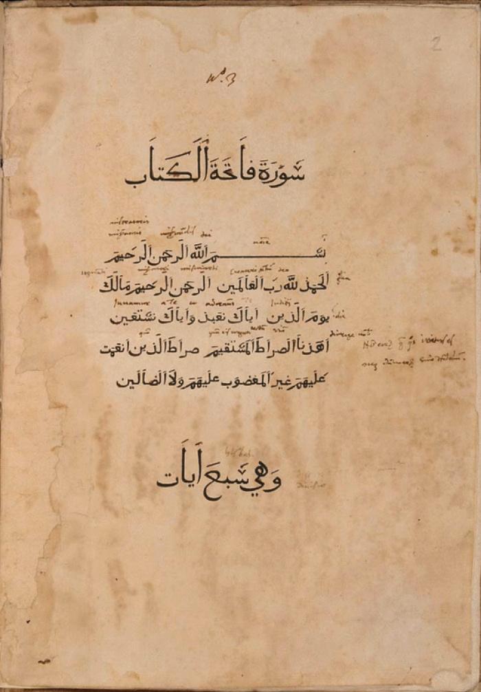 Первый печатный Коран на арабском. Сура «Аль-Фатиха». Издатель Алессандро Паганини, Венеция 1537-1538 гг. (Источник фото: google.com).