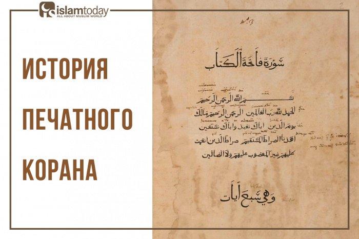 История печатного Корана (Источник фото: google.com).