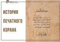 История печатного Корана