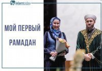 Айгуль Биктимирова: «Рамадан – это праздник целых 30 дней»