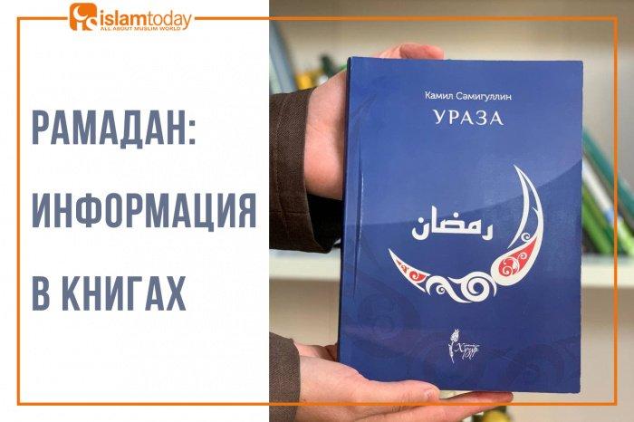 Какие книги почитать о Рамадане?
